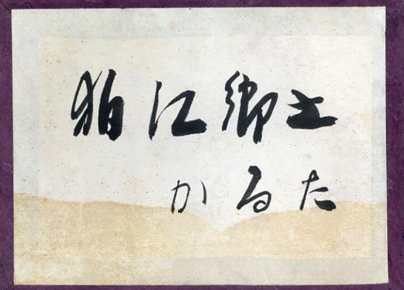 狛江郷土かるた/