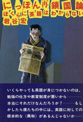 にっぽん再鎖国論 ぼくらに英語はわからない/岩谷宏
