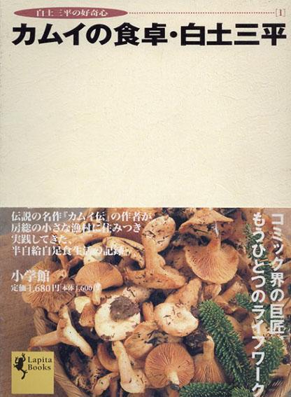 カムイの食卓/三平の食堂 白土三平の好奇心1・2 2冊揃/白土三平