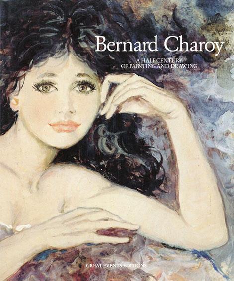 ベルナール・シャロワ Bernard Charoy A Half Century of Painting and Drawing/