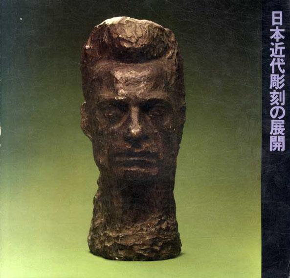 日本近代彫刻の展開/