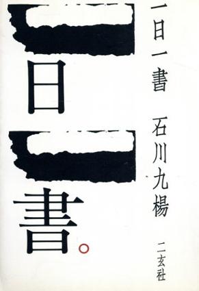 一日一書/石川九楊