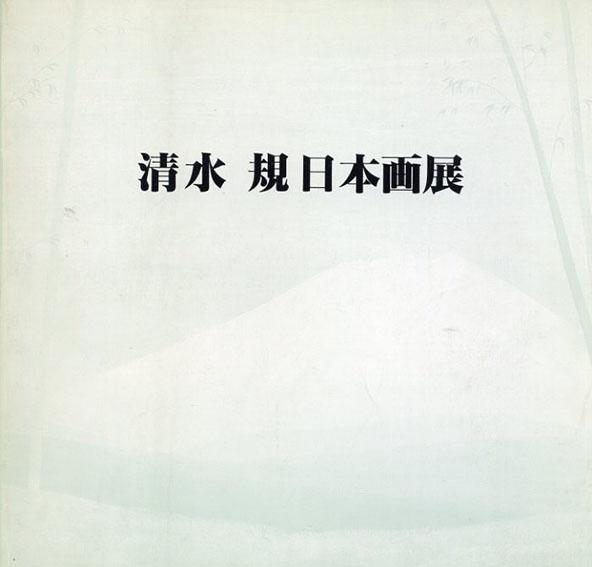 清水規日本画展/