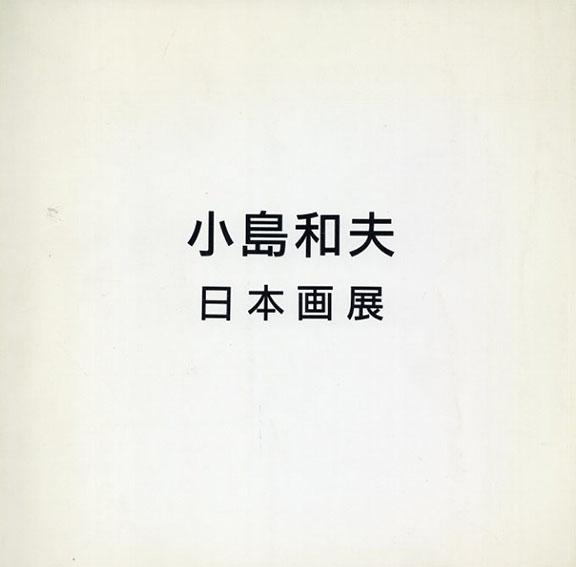 小島和夫日本画展/