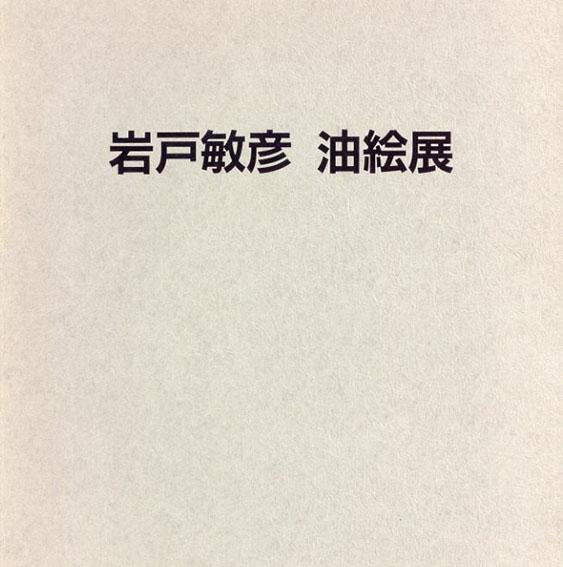 岩戸敏彦油絵展/