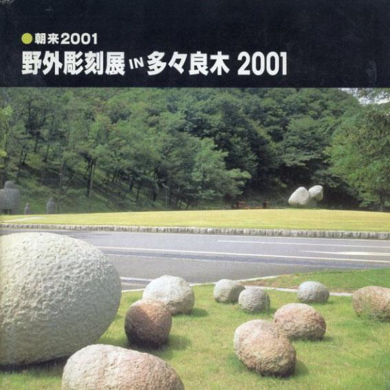 野外彫刻展in多々良木1995-2001: 朝来2001/