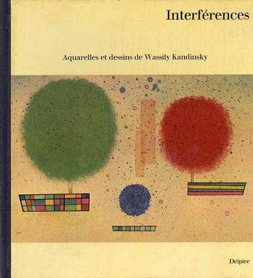 カンディンスキー Interferences: Aquarelles et dessins de Wassily Kandinsky /