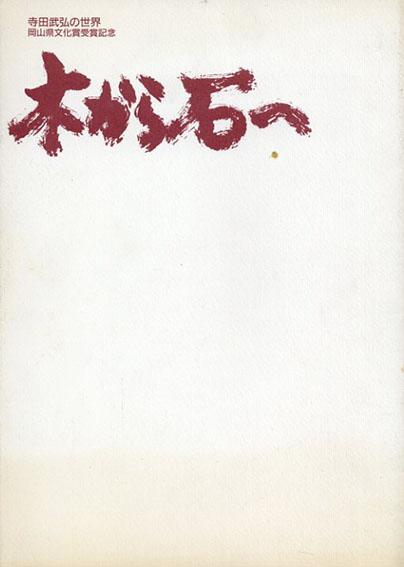 寺田武弘の世界 岡山県文化賞受賞記念 木から石へ/