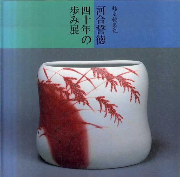河合誓徳 四十年の歩み展 甦る釉裏紅/