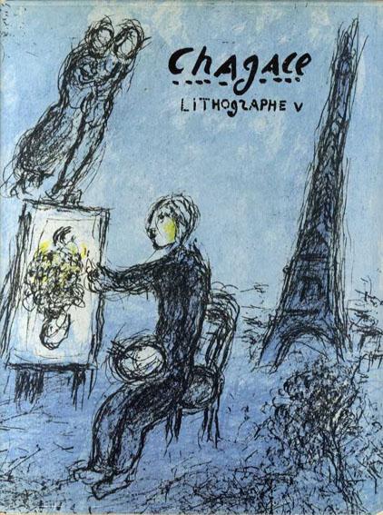 シャガール・リトグラフ5 Chagall: Lithographe5 1974-1979/Charles Sorlier