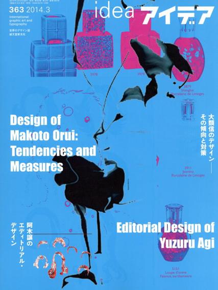 アイデア363 2014.3 大類信のデザイン その傾向と対策 阿木譲のエディトリアル・デザイン/