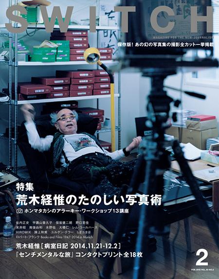 Switch 2015 Vol.33 No.2 荒木経惟のたのしい写真術 ホンマタカシのアラーキー・ワークショップ13講座/Nobuyoshi Araki