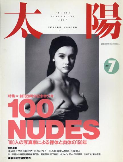 太陽 1991.7 特集:100 NUDES 100人の写真家による裸体と肉体の150年 /