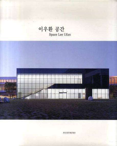李禹煥 Lee Ufan: Space/