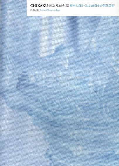 CHIKAKU/四次元との対話 岡本太郎からはじまる日本の現代美術/岡部美紀編