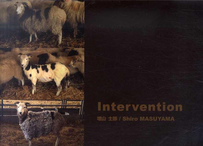 増山士郎 Intervention/増山士郎