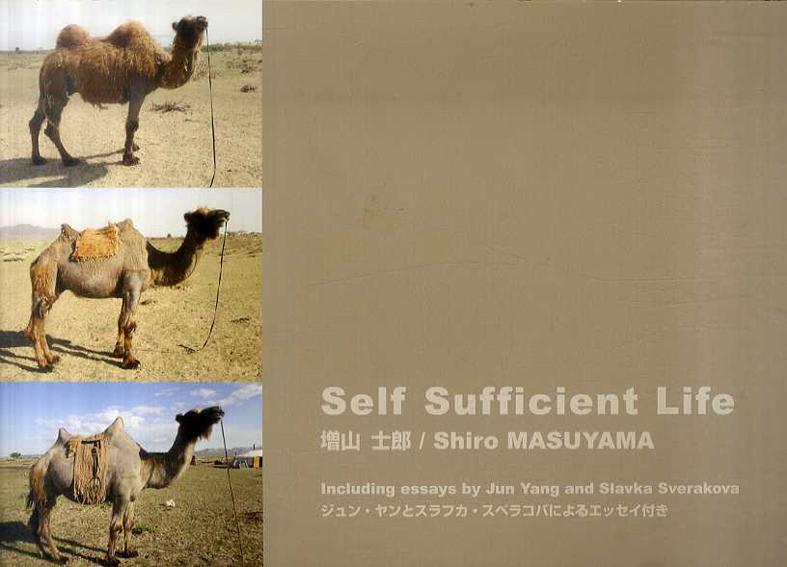 増山士郎 Self Sufficient Life/増山士郎