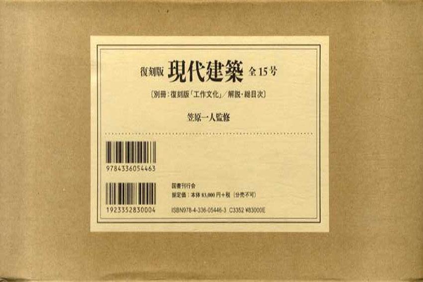 復刻版 現代建築 全15号+別巻1揃/笠原一人監修