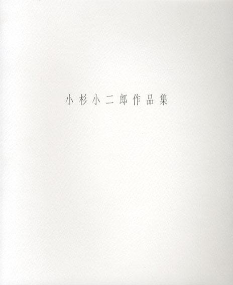小杉小二郎作品集/