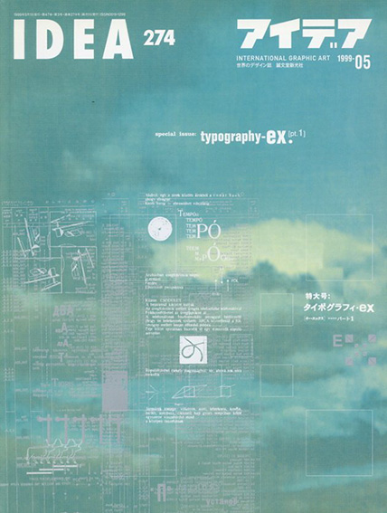 アイデア274 1999.5 タイポグラフィex pt.1/