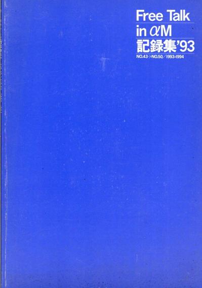 Free Talk in aM 記録集'93 No.43→No.50 1993-1994/ギャラリーaM/武蔵野美術大学出版編集室編