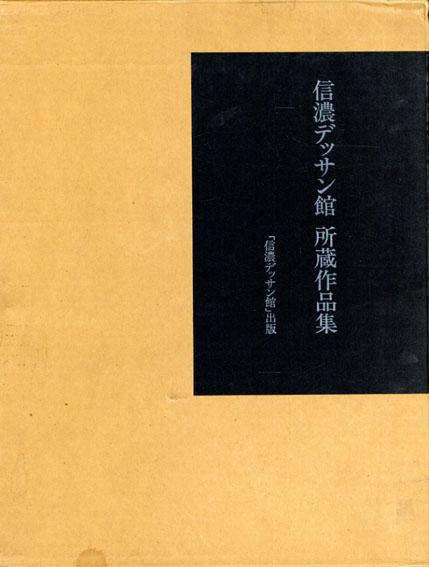 信濃デッサン館 所蔵作品集/信濃デッサン館編