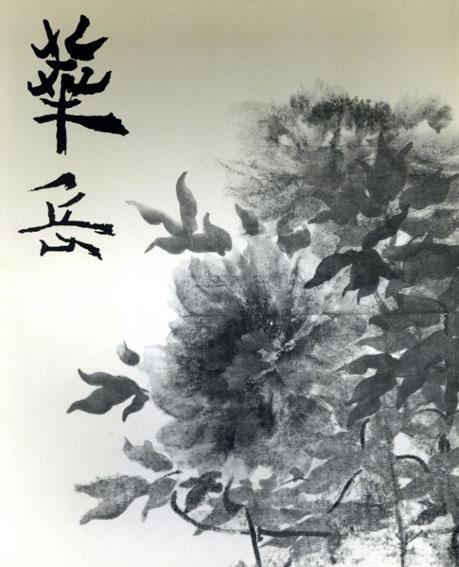 村上華岳展/