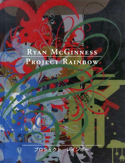 ライアン・マクギネス プロジェクトレインボー Project Rainbow /Ryan McGinness