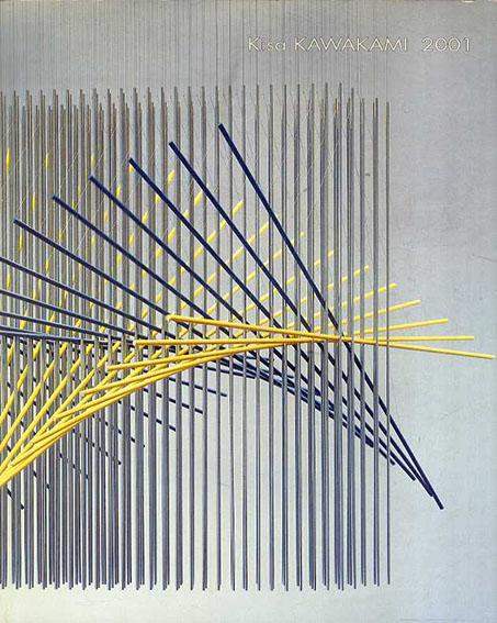 川上喜三郎展 Kisa Kawakami 2001/現代彫刻センター編