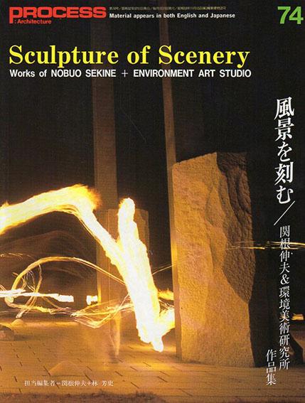 Process Architecture No.74 風景を刻む 関根伸夫&環境美術研究所作品集 /