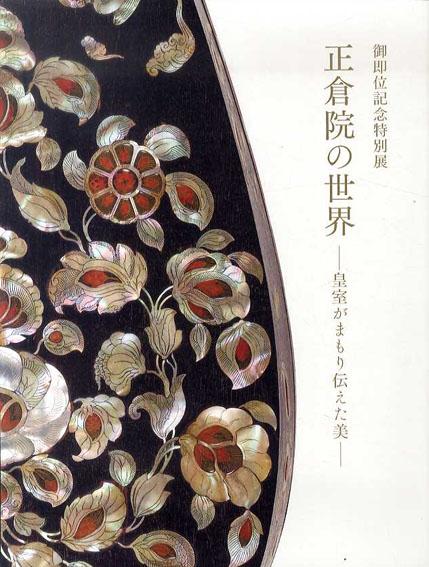 正倉院の世界 皇室がまもり伝えた美 展覧会図録/東京国立博物館編