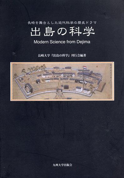 出島の科学 長崎を舞台とした近代科学の歴史ドラマ/