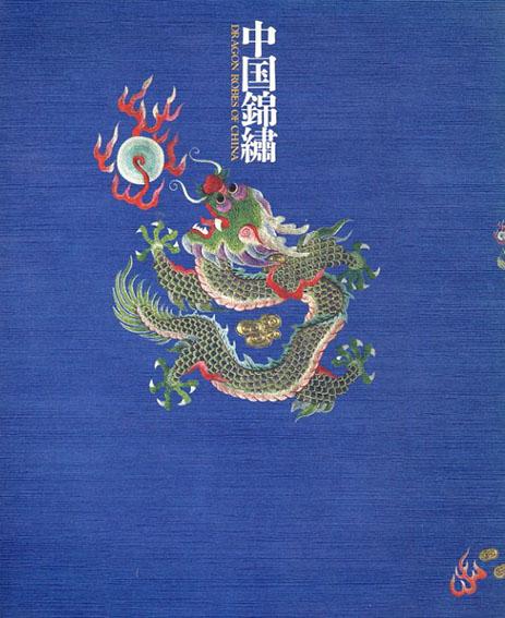 中国錦繍/オフィス・アジア編