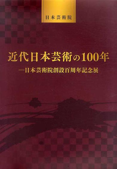 近代日本芸術の100年 日本芸術院創設百周年記念展/