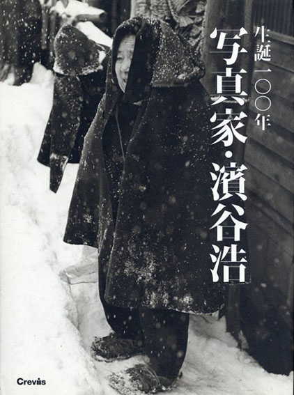 生誕100年 写真家・濱谷浩/多田亞生/片野恵介監修