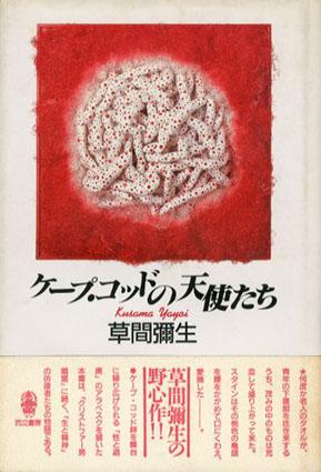 ケープ・コッドの天使たち/草間彌生