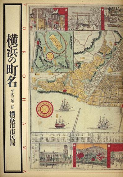 横浜の町名 平成三年三月/横浜市市民局