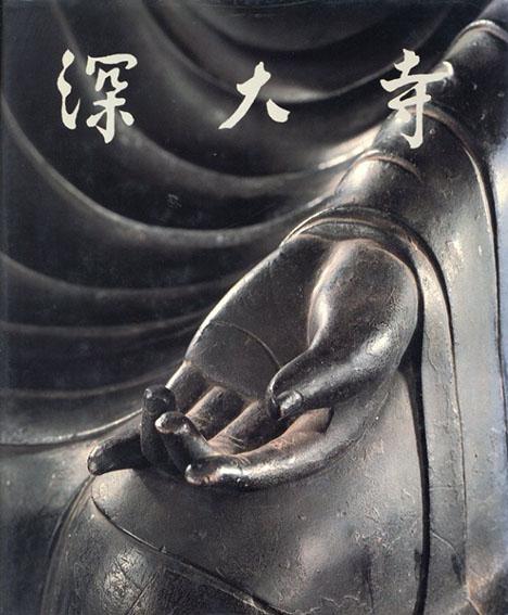 深大寺 開創壱千弐百五拾年記念/水野敬三郎