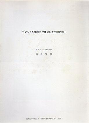 篠田守男 テンション構造を主体にした空間彫刻1・2 2冊組/
