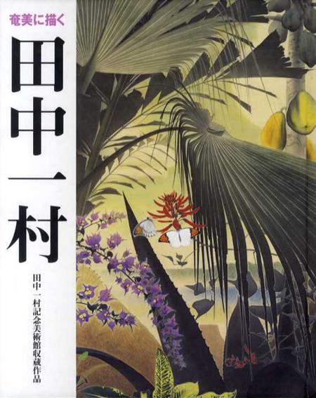 奄美に描く 田中一村 田中一村記念美術館収蔵作品/