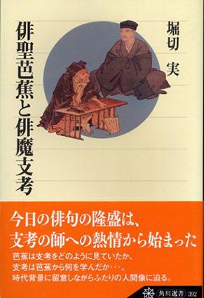 俳聖芭蕉と俳魔支考 角川選書392/堀切実