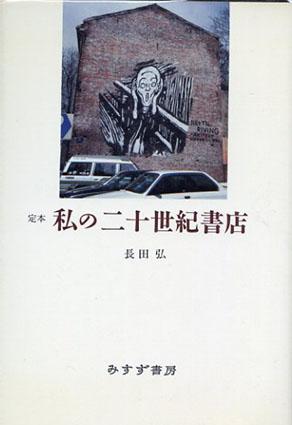 定本 私の二十世紀書店/長田弘