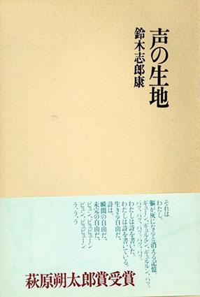 声の生地/鈴木志郎康