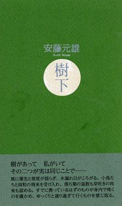 樹下 新詩集/安藤元雄