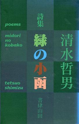 詩集 緑の小函/清水哲男