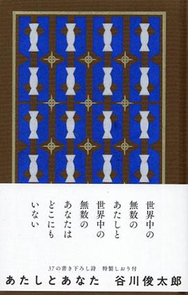 あたしとあなた 贈る詩集/谷川俊太郎