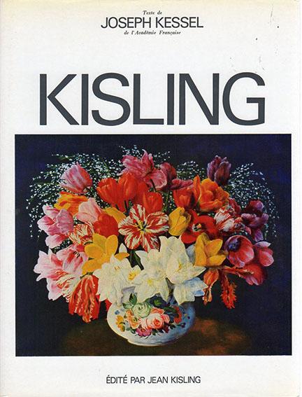 モイズ・キスリング 1巻 Kisling: 1891-1953/Joseph Kessel
