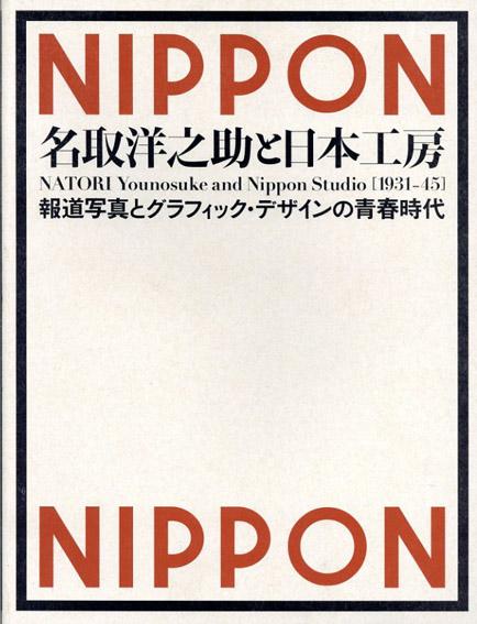 名取洋之助と日本工房 1931-45 報道写真とグラフィック・デザインの青春時代/