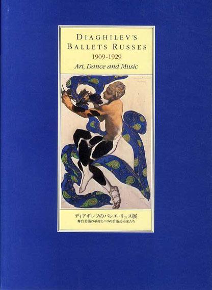 ディアギレフのバレエ・リュス展 舞台美術の革命とパリの前衛芸術家たち/