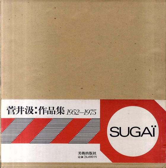 菅井汲作品集 1952−1975/菅井汲